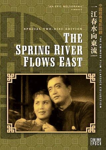 Chinese Film Classics Collection: The Spring River Flows East