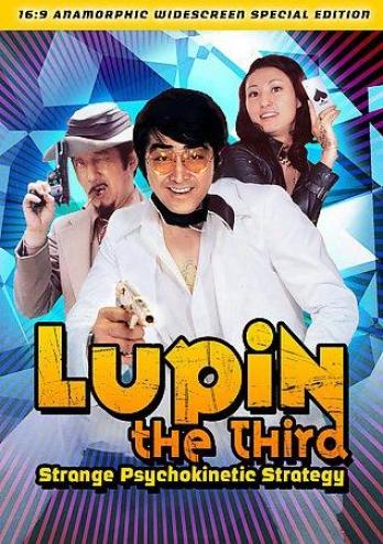 Lupin hTe 3rd - Strange Psychokinetic Strategy