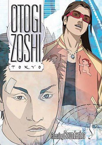 Otogizoshi - Vol. 5: Crossing Boundaries