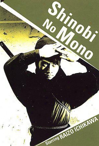 Shinobi No Mono 1