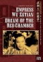 Chinese Film Classics: Dream Of The Red Chamber/empress W Zetiab