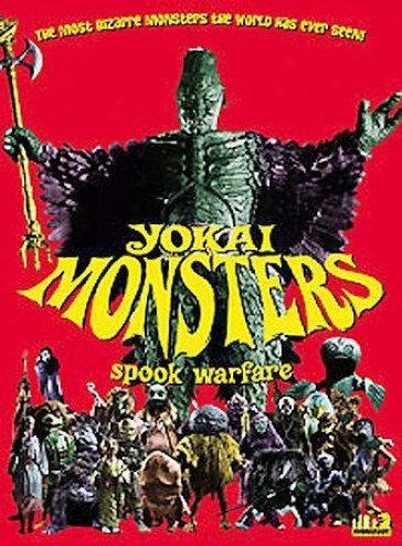 Yokai Monsters 1: Spook Warfare